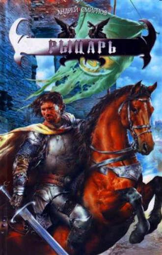 Андрей Смирнов, Рыцарь