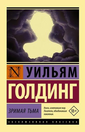 Уильям Голдинг, Зримая тьма