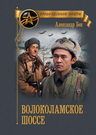 Александр Бек, Волоколамское шоссе