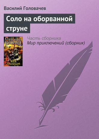 Василий Головачев, Соло на оборванной струне