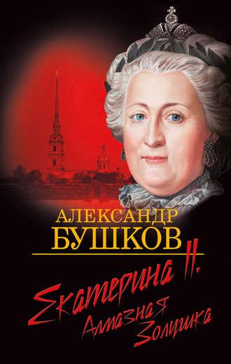 Александр Бушков, Екатерина II. Алмазная Золушка