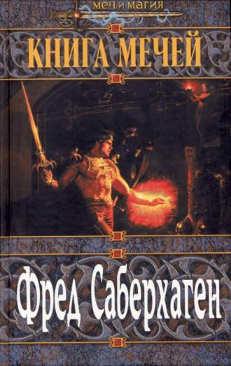 Фред Саберхаген, Вторая книга мечей
