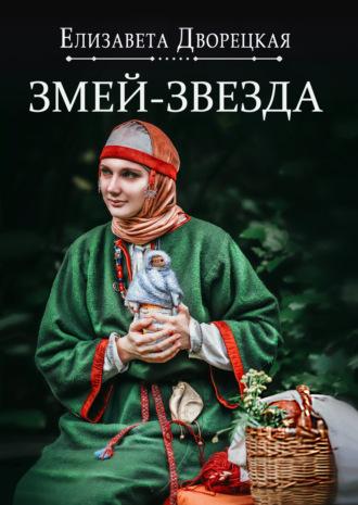 Елизавета Дворецкая, Тайна древлянской княгини