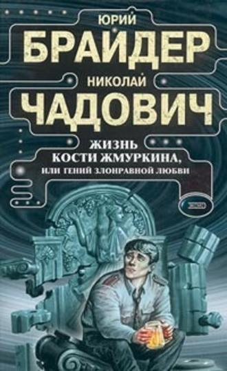 Николай Чадович, Юрий Брайдер, Жизнь Кости Жмуркина, или Гений злонравной любви