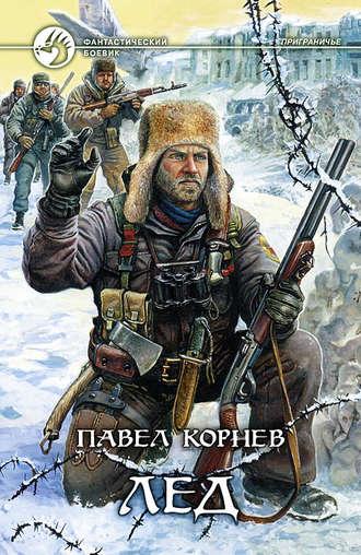 Павел Корнев, Лед