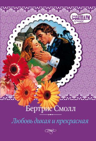 Бертрис Смолл, Любовь дикая и прекрасная