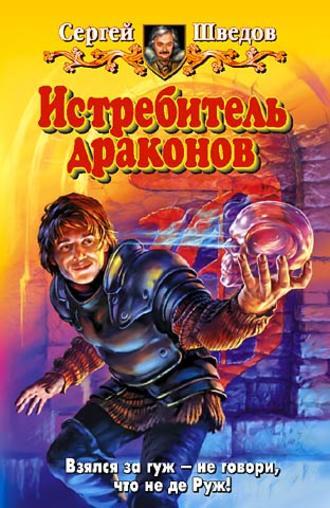 Сергей Шведов, Истребитель драконов