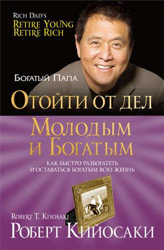 Роберт Кийосаки, Отойти от дел молодым и богатым