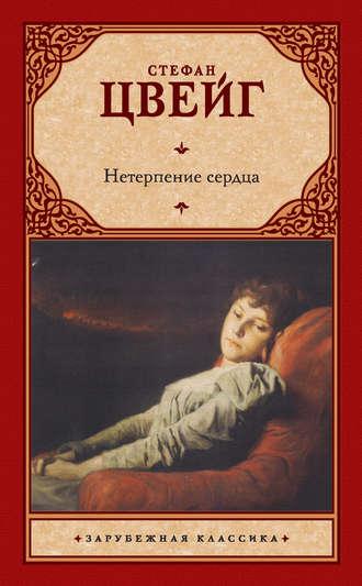 Стефан Цвейг, Нетерпение сердца