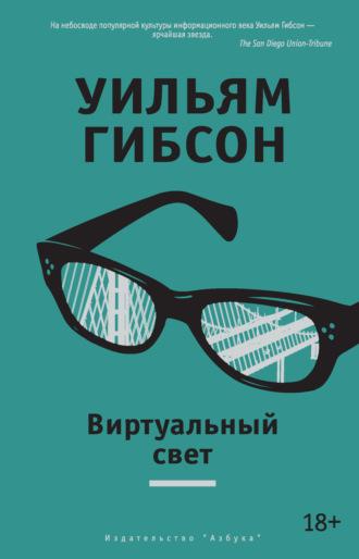 Уильям Гибсон, Виртуальный свет
