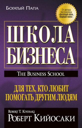 Роберт Кийосаки, Шэрон Лектер, Школа бизнеса