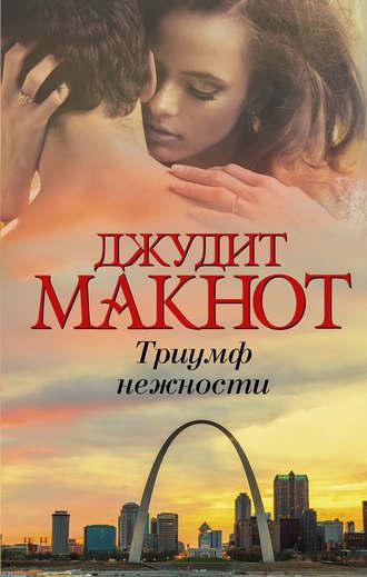 Джудит Макнот, Триумф нежности