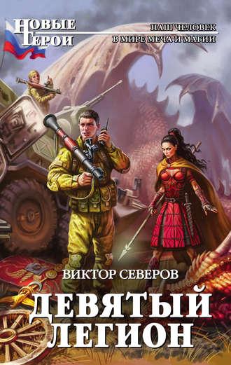 Виктор Северов, Девятый легион