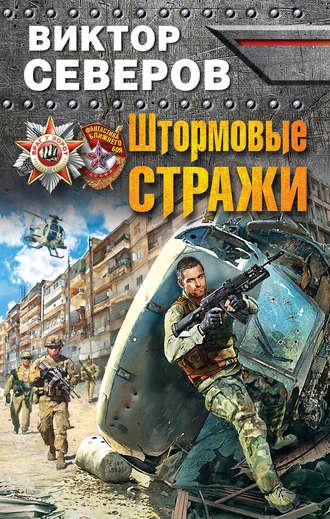 Виктор Северов, Штормовые стражи