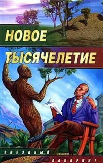 Михаил Кликин, Небеса для роботов