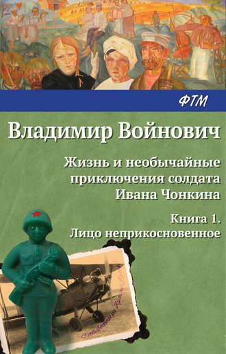 Владимир Войнович, Жизнь и необычайные приключения солдата Ивана Чонкина. Лицо неприкосновенное