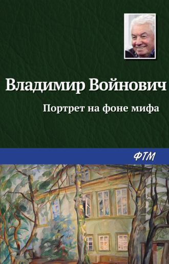 Владимир Войнович, Портрет на фоне мифа