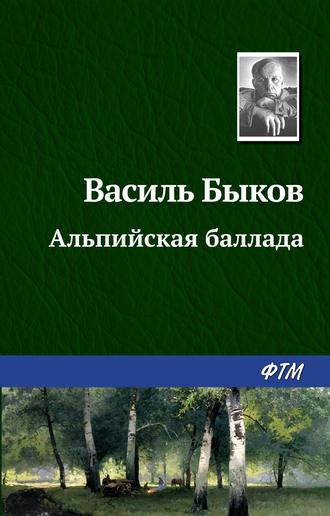 Василий Быков, Альпийская баллада