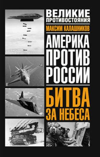 Максим Калашников, Битва за небеса