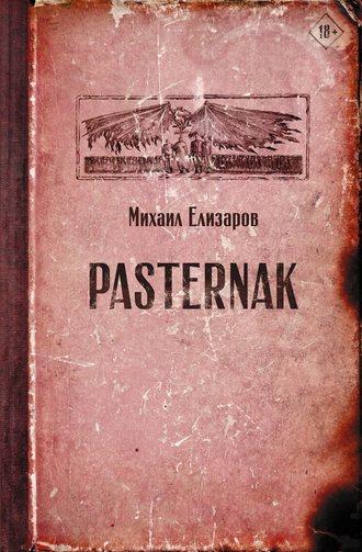 Михаил Елизаров, Pasternak