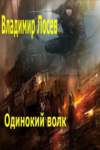 Владимир Лосев, Одинокий волк