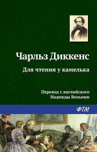 Чарльз Диккенс, Для чтения у камелька