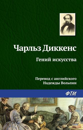 Чарльз Диккенс, Гений искусства