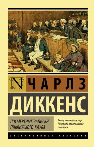 Чарльз Диккенс, Посмертные записки Пиквикского клуба