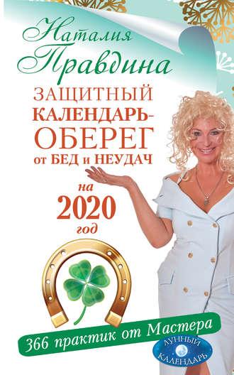 Наталия Правдина, Защитный календарь-оберег от бед и неудач на 2020 год. 366 практик от Мастера. Лунный календарь