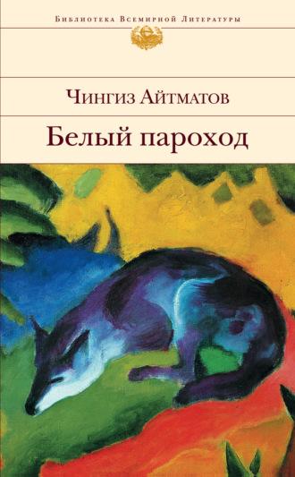 Чингиз Айтматов, Белый пароход