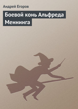 Андрей Егоров, Боевой конь Альфреда Меннинга
