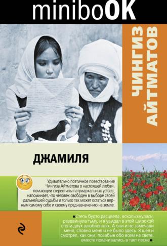 Чингиз Айтматов, Джамиля