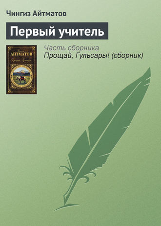 Чингиз Айтматов, Первый учитель