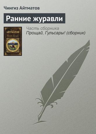 Чингиз Айтматов, Ранние журавли