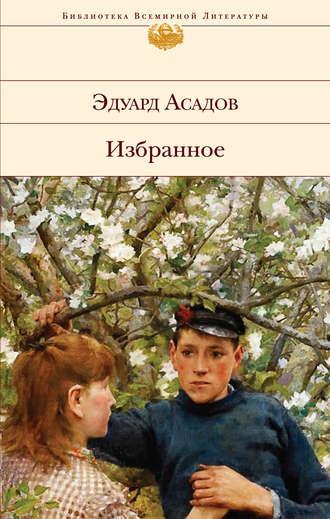 Эдуард Асадов, Избранное