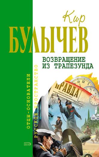 Кир Булычев, Возвращение из Трапезунда