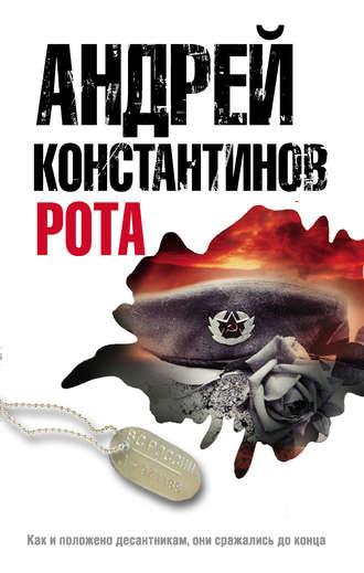 Андрей Константинов, Рота