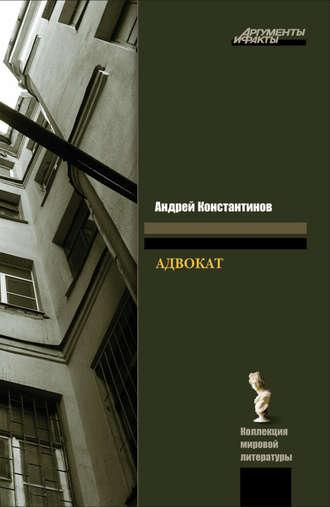 Андрей Константинов, Адвокат