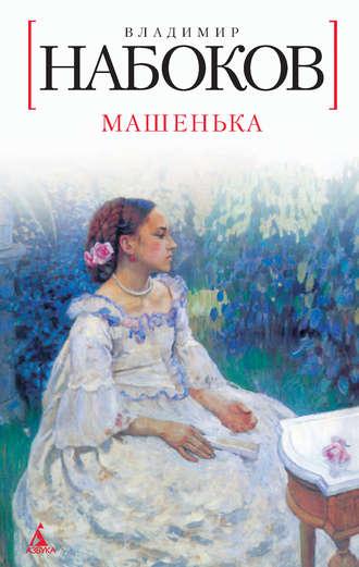 Владимир Набоков, Машенька