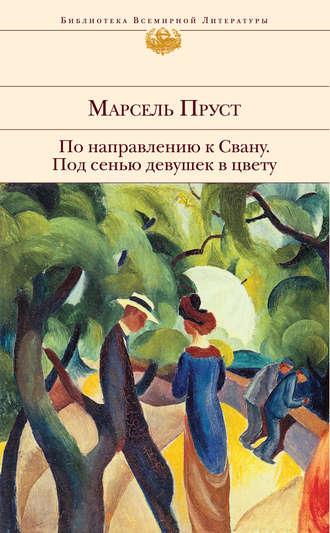 Марсель Пруст, Под сенью девушек в цвету