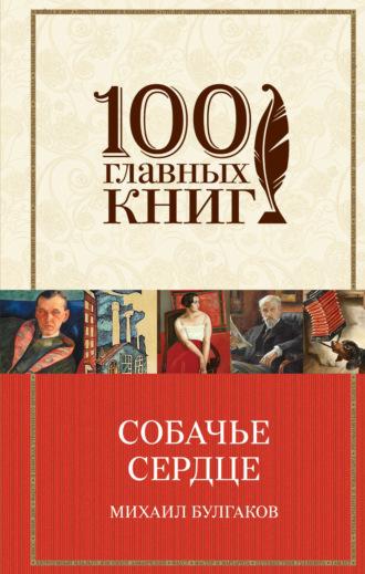 Михаил Булгаков, Собачье сердце