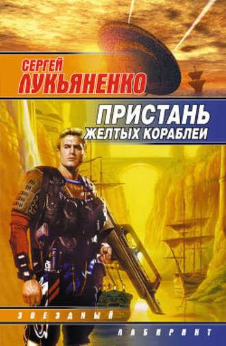 Сергей Лукьяненко, Восьмой цвет радуги