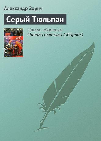 Александр Зорич, Серый Тюльпан