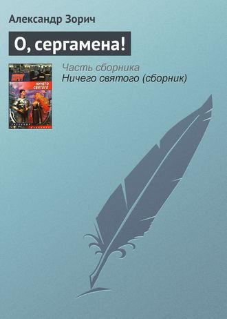 Александр Зорич, О, сергамена!