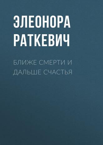 Элеонора Раткевич, Ближе смерти и дальше счастья