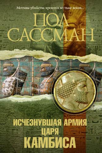 Пол Сассман, Исчезнувшая армия царя Камбиса