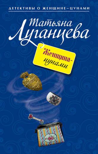 Татьяна Луганцева, Женщина-цунами