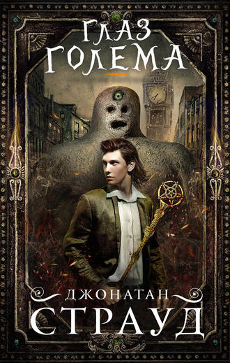 Джонатан Страуд, Глаз голема