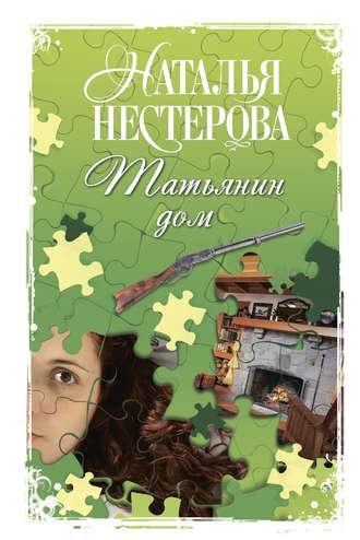 Наталья Нестерова, Татьянин дом