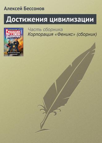 Алексей Бессонов, Достижения цивилизации